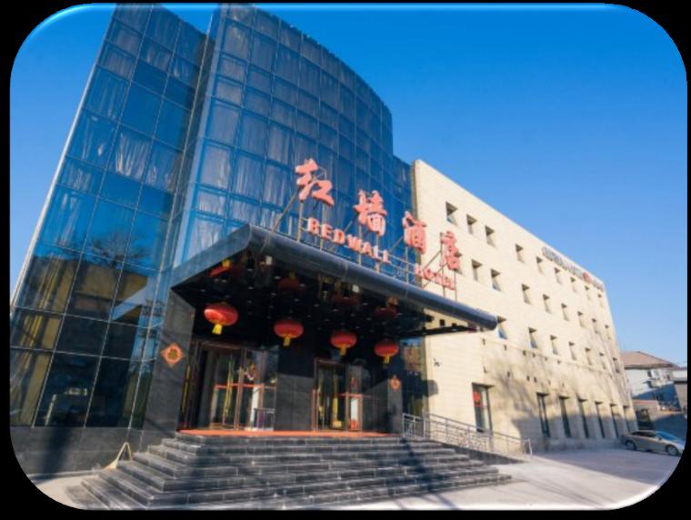 北京红墙酒店
